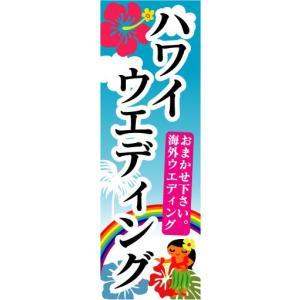 のぼり のぼり旗 ハワイウエディング おまかせ下さい。海外ウエディング|sendenjapan