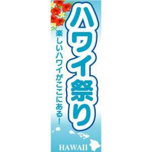 のぼり のぼり旗 ハワイ祭り 楽しいハワイがここにある!|sendenjapan