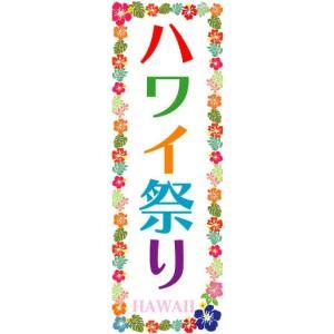 のぼり のぼり旗 ハワイ祭り|sendenjapan