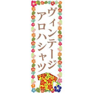 のぼり のぼり旗 ヴィンテージ アロハシャツ|sendenjapan