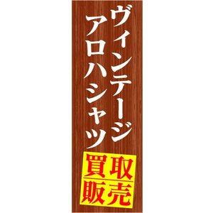 のぼり のぼり旗 ヴィンテージアロハシャツ 買取販売|sendenjapan