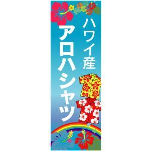 のぼり のぼり旗 ハワイ産 アロハシャツ|sendenjapan