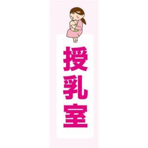 のぼり のぼり旗 授乳室|sendenjapan