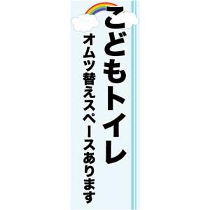 のぼり のぼり旗 こどもトイレ オムツ替えスペースあります|sendenjapan