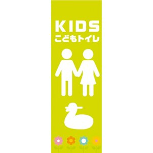 のぼり のぼり旗 こどもトイレ KIDS|sendenjapan