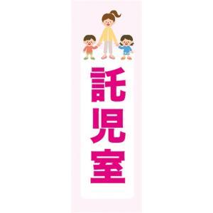 のぼり のぼり旗 託児室|sendenjapan