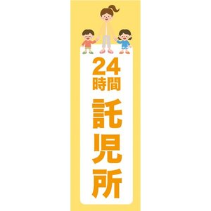 のぼり のぼり旗 24時間 託児所|sendenjapan
