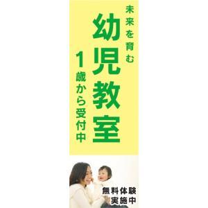 のぼり のぼり旗 未来を育む 幼児教室 1歳から受付中|sendenjapan