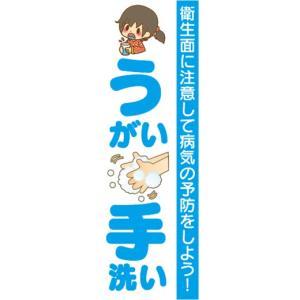 のぼり のぼり旗 うがい 手洗い 衛生面に注意して病気の予防をしよう!|sendenjapan