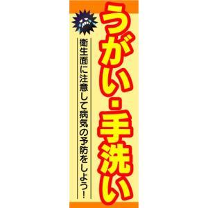 のぼり のぼり旗 うがい・手洗い 衛生面に注意して病気の予防をしよう!|sendenjapan