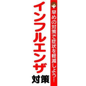 のぼり のぼり旗 インフルエンザ対策 早めの対策で症状を軽減しよう!|sendenjapan