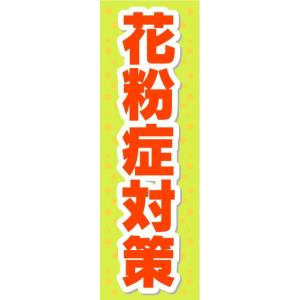 のぼり のぼり旗 花粉症対策|sendenjapan