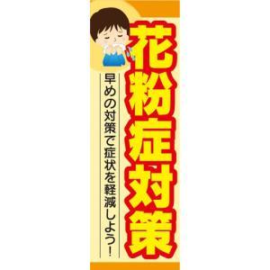 のぼり のぼり旗 花粉症対策 早めの対策で症状を軽減しよう!|sendenjapan