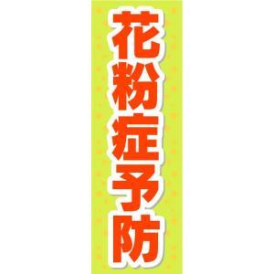 のぼり のぼり旗 花粉症予防|sendenjapan