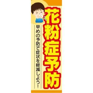 のぼり のぼり旗 花粉症予防 早めの予防で症状を軽減しよう!|sendenjapan