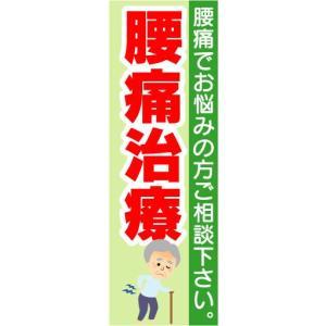 のぼり のぼり旗 腰痛治療 腰痛でお悩みの方ご相談下さい。|sendenjapan
