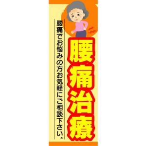 のぼり のぼり旗 腰痛治療 腰痛でお悩みの方お気軽にご相談下さい。|sendenjapan