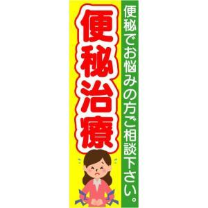 のぼり のぼり旗 便秘治療 便秘でお悩みの方ご相談下さい。|sendenjapan