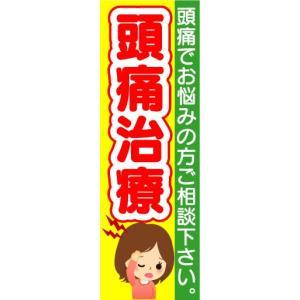 のぼり のぼり旗 頭痛治療 頭痛でお悩みの方ご相談下さい。|sendenjapan