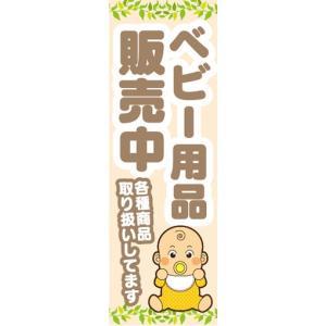 のぼり のぼり旗 ベビー用品 販売中|sendenjapan
