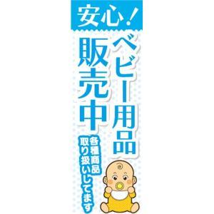 のぼり のぼり旗 安心! ベビー用品 販売中|sendenjapan