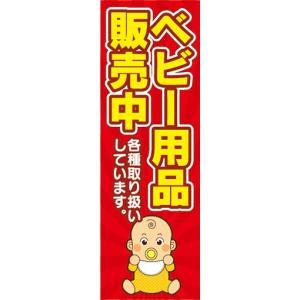 のぼり のぼり旗 安心! ベビー用品販売中 各種取り扱いしています。|sendenjapan