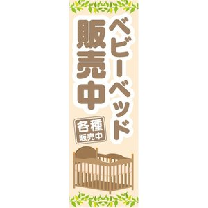 のぼり のぼり旗 ベビーベッド 販売中 各種販売中|sendenjapan