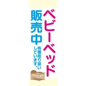 のぼり のぼり旗 ベビーベッド販売中 各種取り扱いしています。|sendenjapan