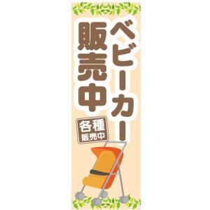 のぼり のぼり旗 ベビーカー 販売中 各種販売中|sendenjapan