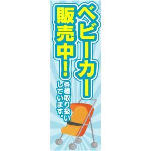 のぼり のぼり旗 ベビーカー販売中! 各種取り扱いしています。|sendenjapan