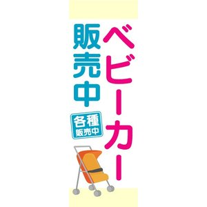 のぼり のぼり旗 ベビーカー販売中 各種販売中|sendenjapan
