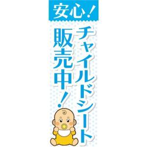のぼり のぼり旗 安心! チャイルドシート販売中!|sendenjapan