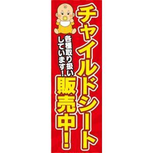のぼり のぼり旗 チャイルドシート販売中!|sendenjapan
