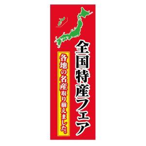 のぼり のぼり旗 全国特産フェア 4枚セット sendenjapan