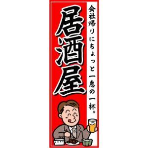 のぼり のぼり旗 居酒屋 sendenjapan