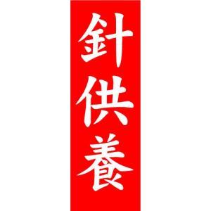 のぼり のぼり旗 針供養|sendenjapan