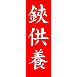 のぼり のぼり旗 鋏供養|sendenjapan
