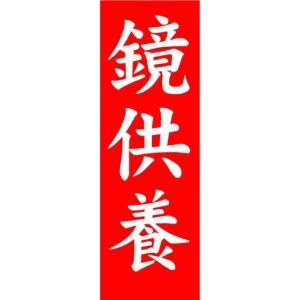 のぼり のぼり旗 鏡供養|sendenjapan