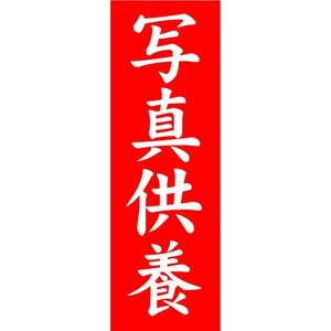 のぼり のぼり旗 写真供養|sendenjapan