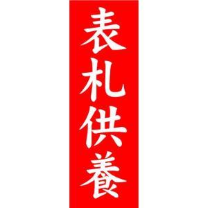 のぼり のぼり旗 表札供養|sendenjapan