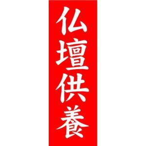 のぼり のぼり旗 仏壇供養|sendenjapan