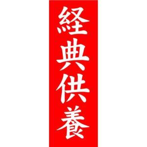 のぼり のぼり旗 経典供養|sendenjapan