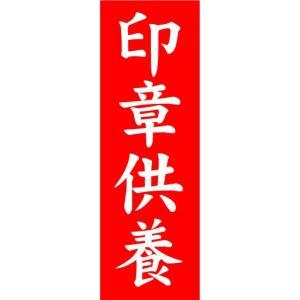 のぼり のぼり旗 印章供養|sendenjapan