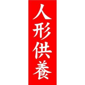 のぼり のぼり旗 人形供養|sendenjapan