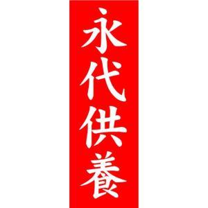 のぼり のぼり旗 永代供養|sendenjapan