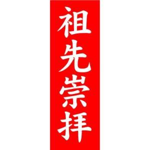 のぼり のぼり旗 先祖崇拝|sendenjapan