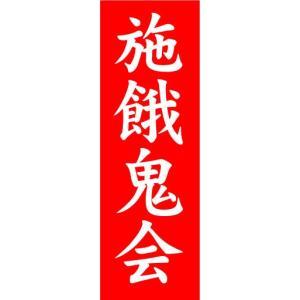 のぼり のぼり旗 施餓鬼会|sendenjapan