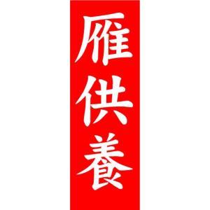 のぼり のぼり旗 雁供養|sendenjapan