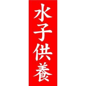 のぼり のぼり旗 水子供養|sendenjapan