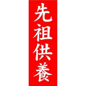 のぼり のぼり旗 先祖供養|sendenjapan
